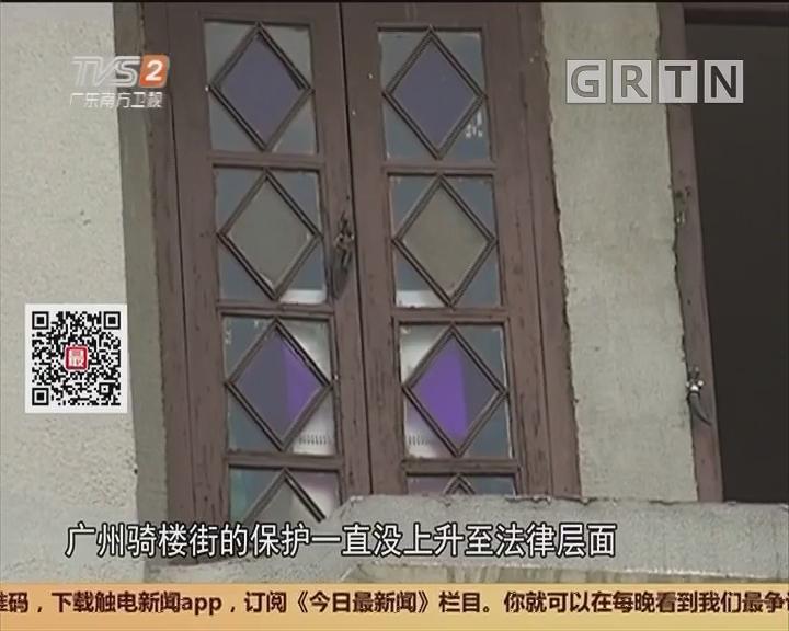 保护骑楼街:广州骑楼街将分三类进行保护规划