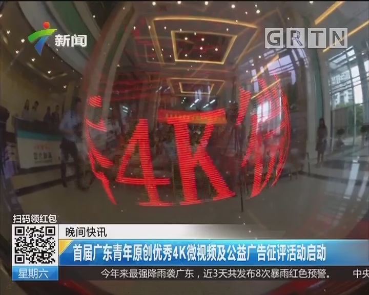 首届广东青年原创优秀4K微视频及公益广告征评活动启动
