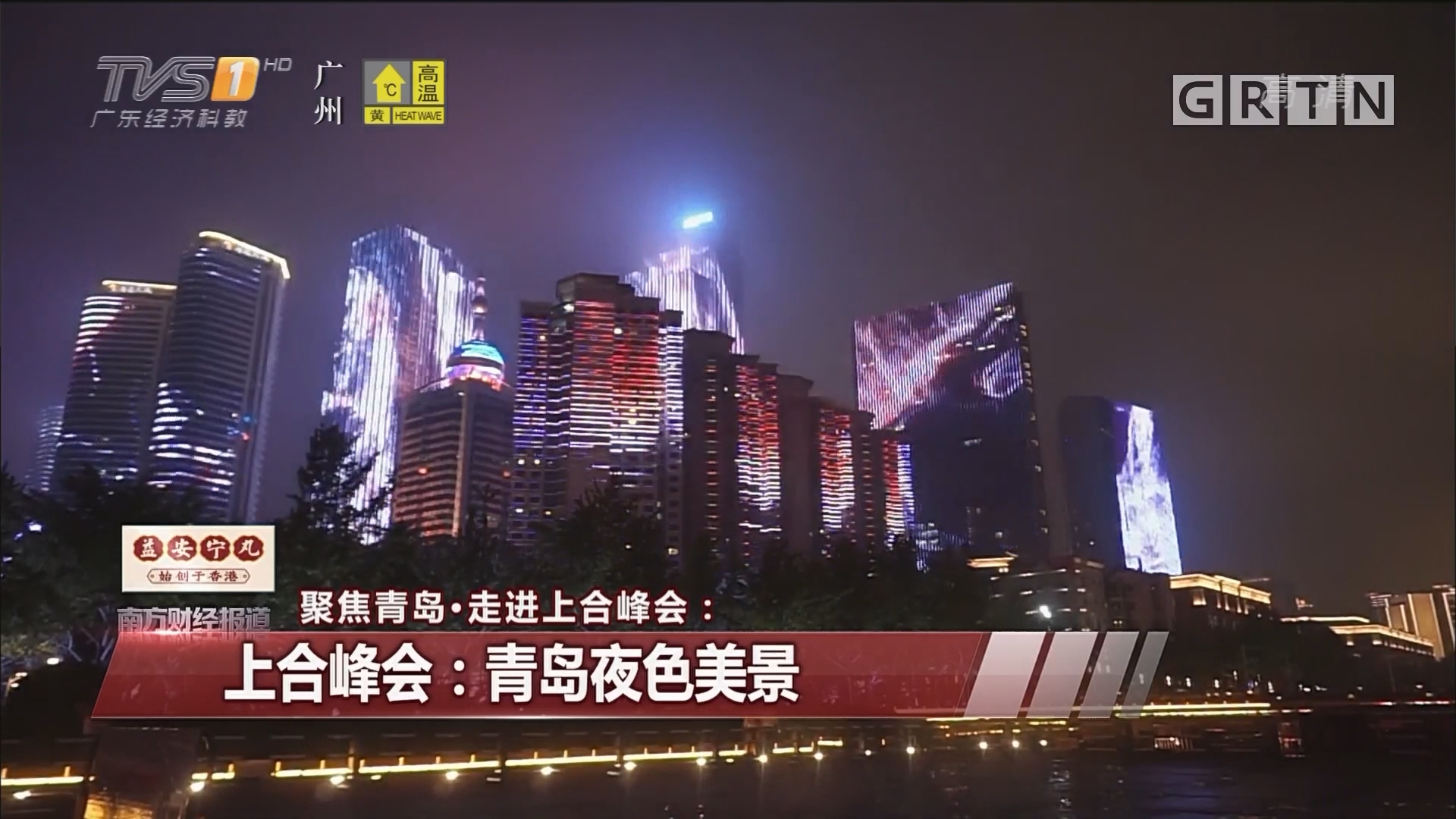 上合峰会:青岛夜色美景