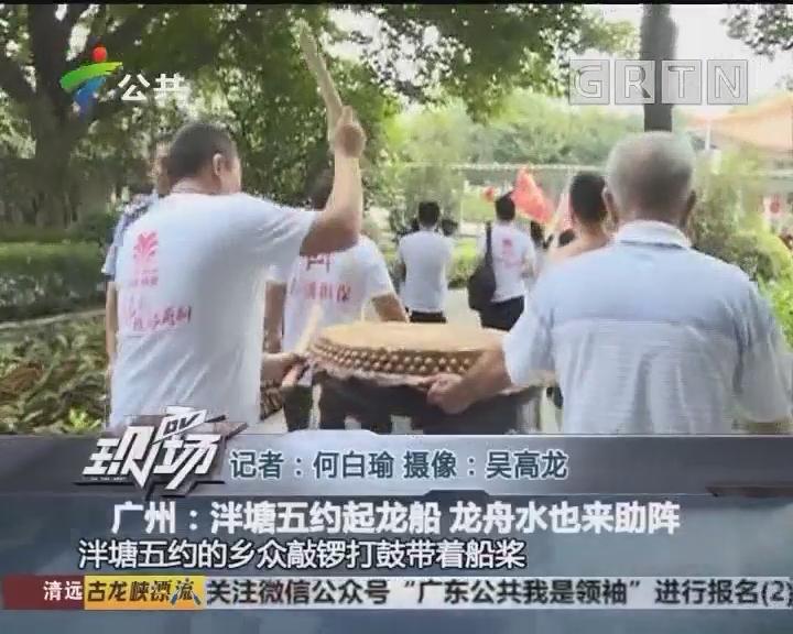 广州:泮塘五约起龙船 龙舟水也来助阵