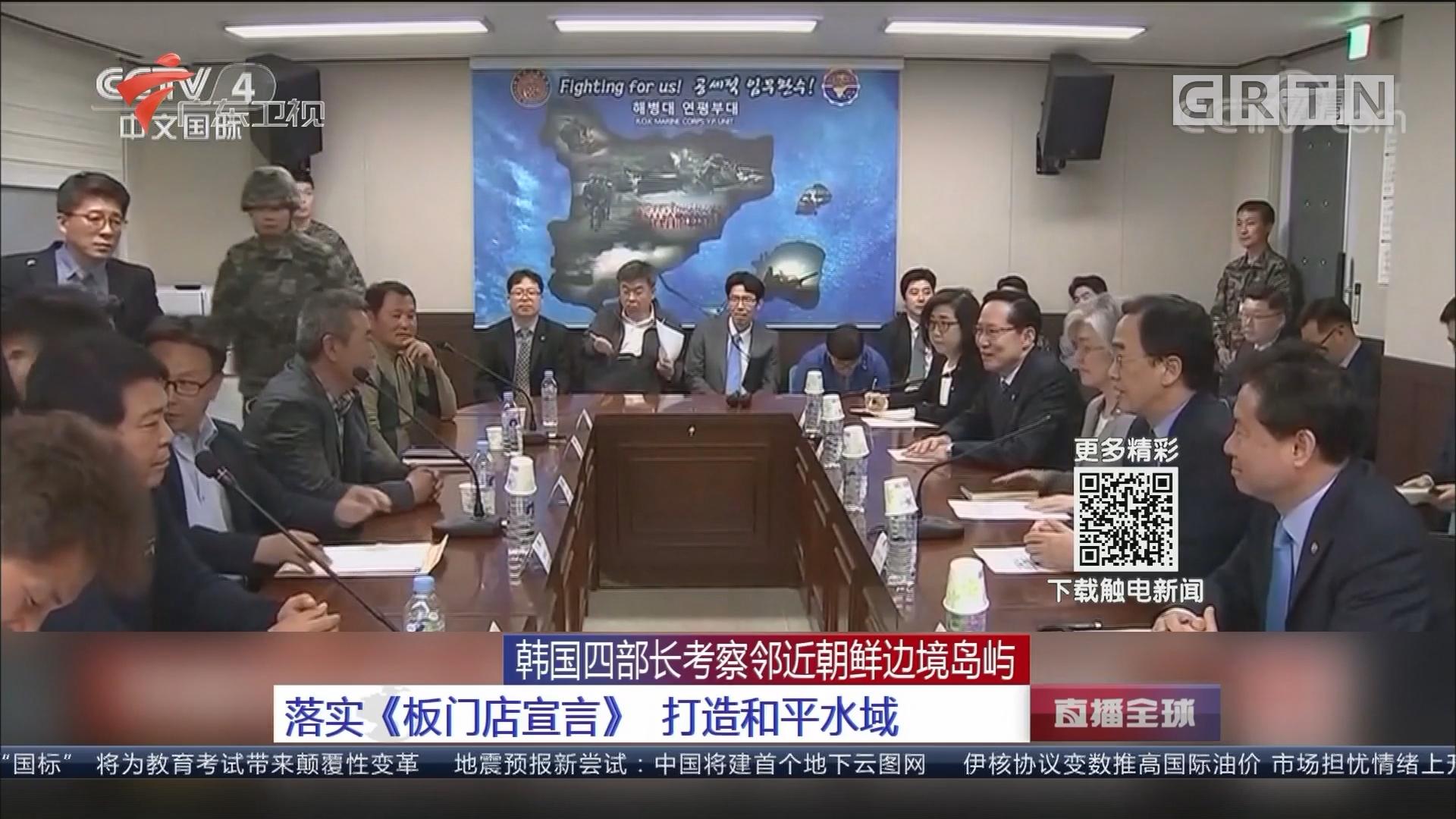 韩国四部长考察邻近朝鲜边境岛屿 落实《板门店宣言》 打造和平水域