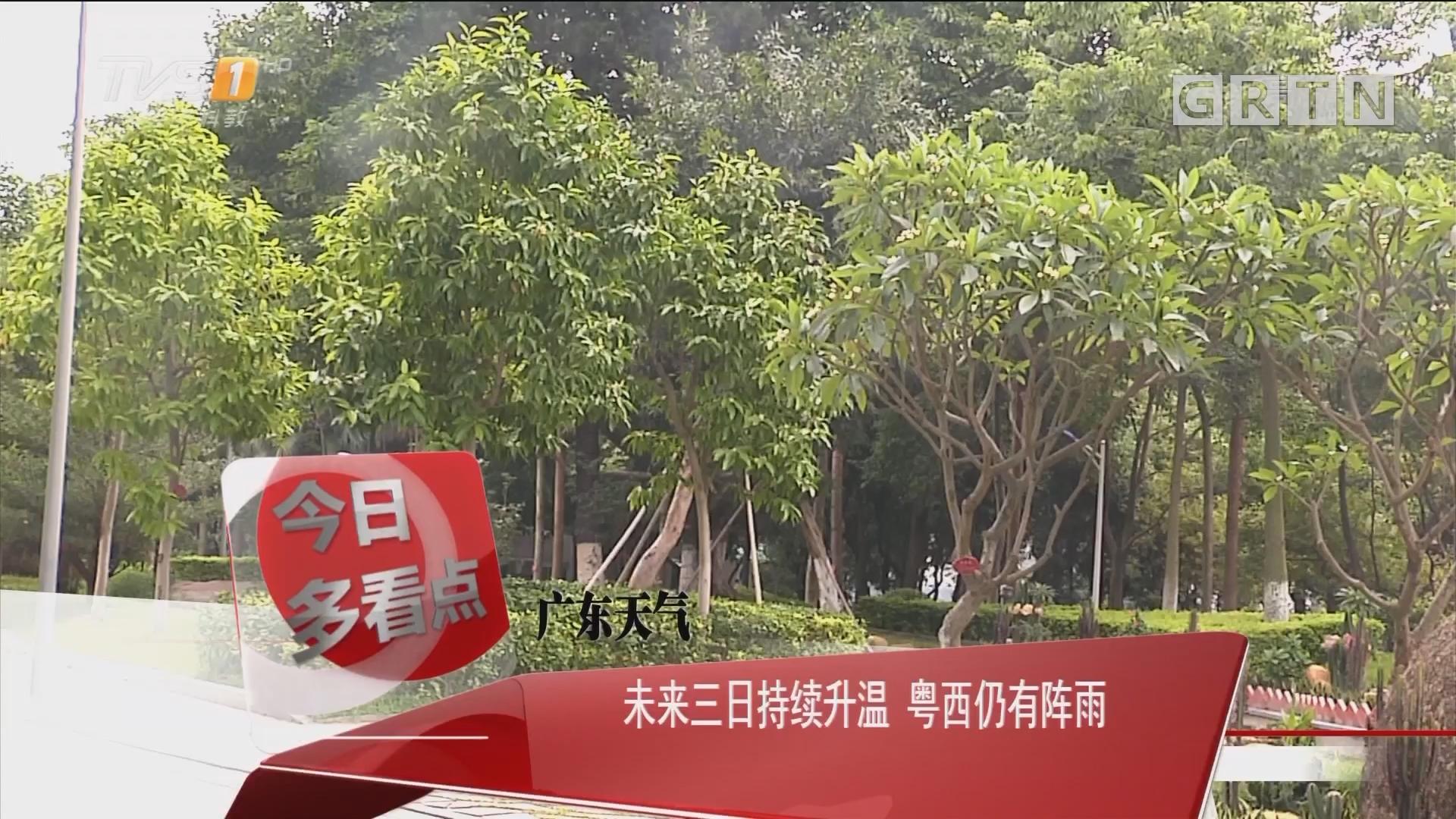 广东天气:未来三日持续升温 粤西仍有阵雨