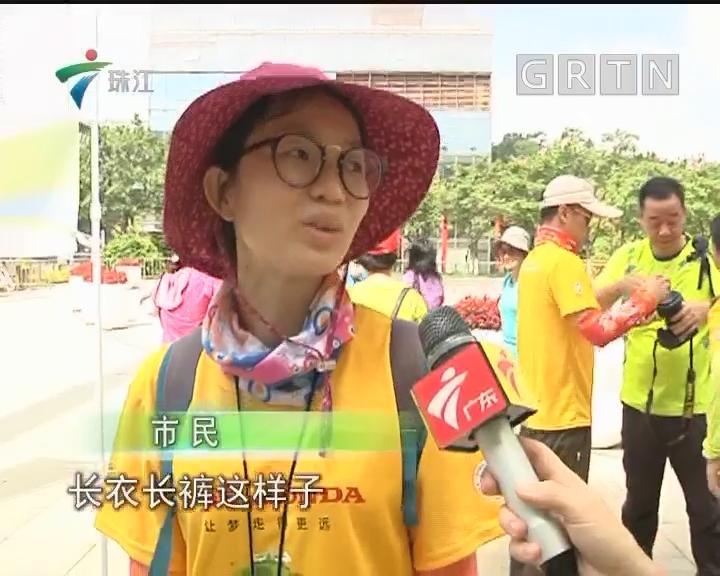 520广州市民徒步日 上万街坊齐参与