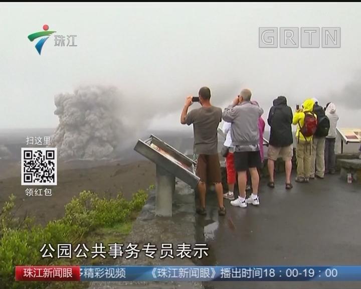 美国夏威夷火山国家公园无限期关闭