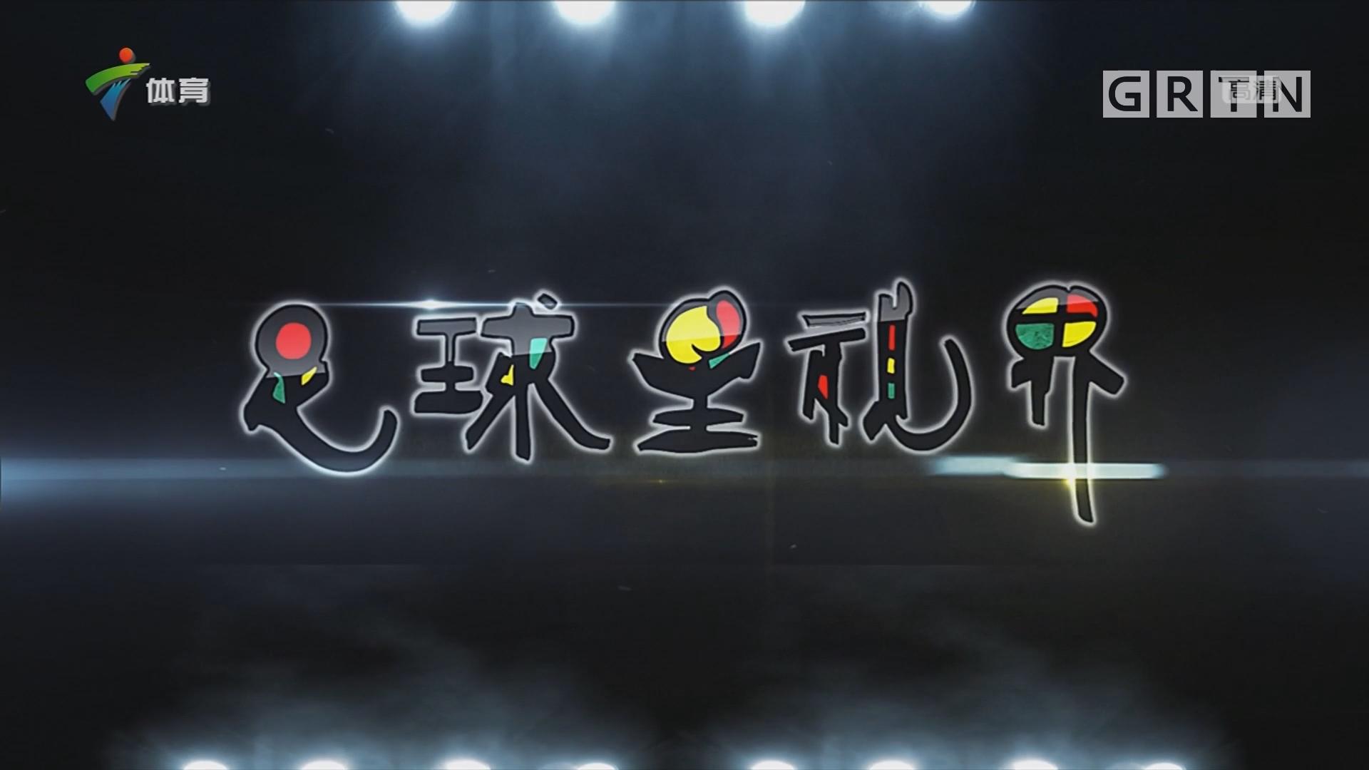 "[HD][2018-05-28]足球星视界:国足依旧""锋""无力"