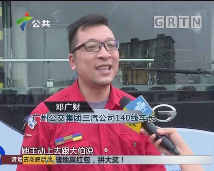 广州:八旬老伯迷失方向 司机乘客助其回家