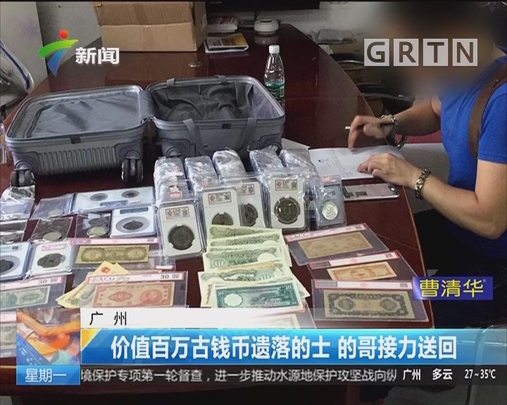 广州:价值百万古钱币遗落的士 的哥接力送回