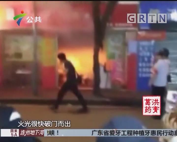 广州:步行街突发火情 街坊紧急疏散