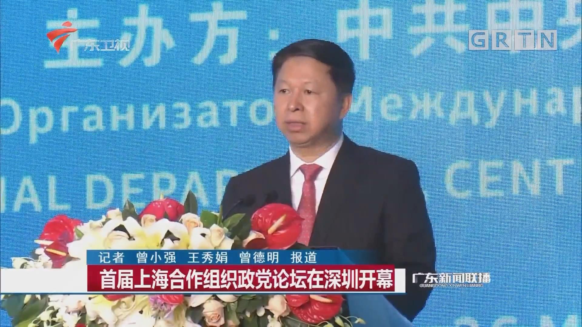首届上海合作组织政党论坛在深圳开幕
