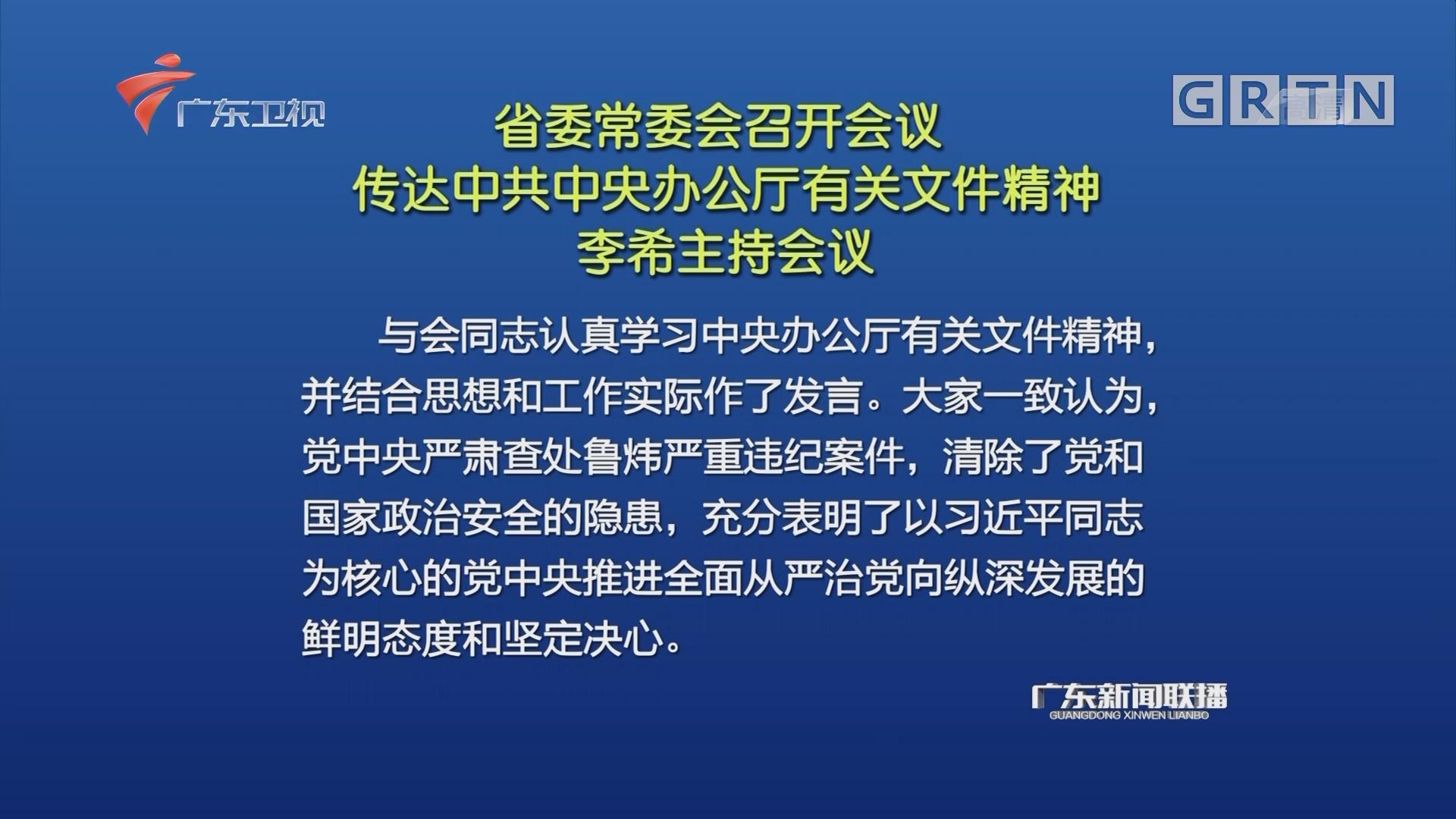 省委常委会召开会议 传达中共中央办公厅有关文件精神 李希主持会议