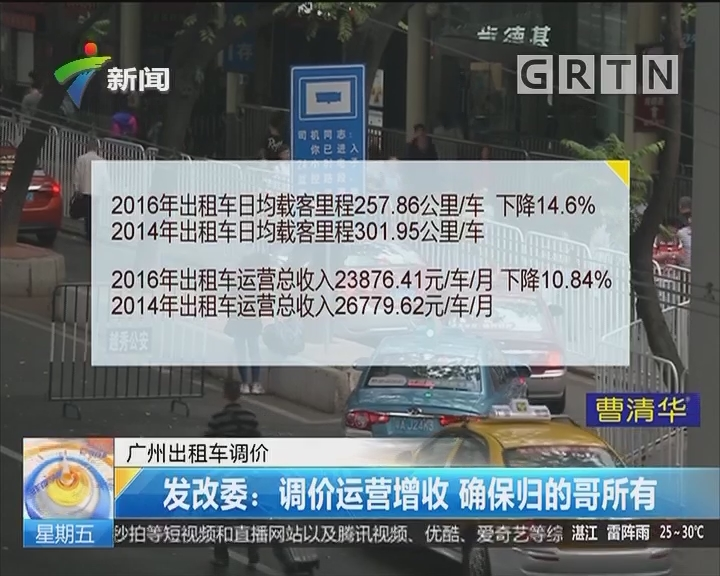 广州出租车调价 发改委:调价运营增收 确保归的哥所有