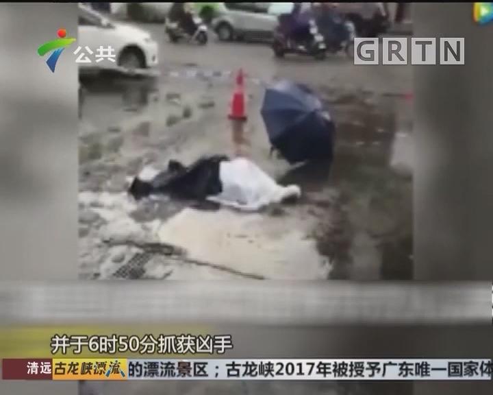 揭阳:男子街头持刀伤人 20分钟被警方抓获