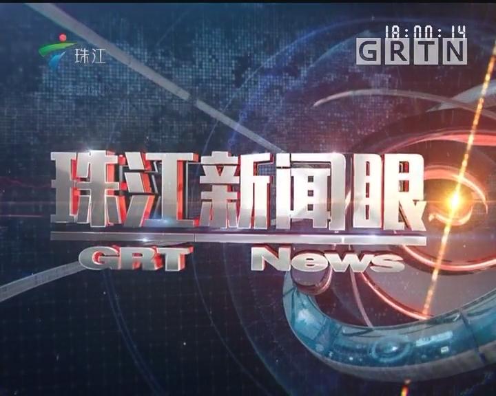 [2018-05-02]珠江新闻眼:海南三亚:免签新政实施后首批游客抵达