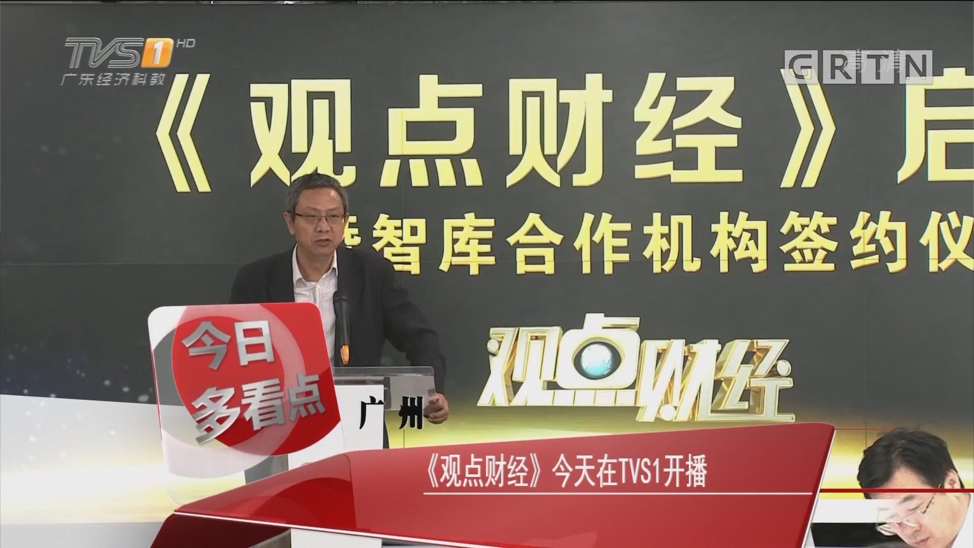 广州:《观点财经》今天在TVS1开播