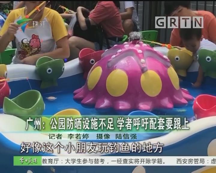 广州:公园防晒设施不足 学者呼吁配套要跟上
