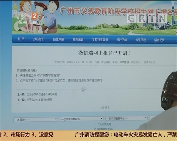 广州市公办小学网上报名:小学新生报名首日 家长反映报名问题多