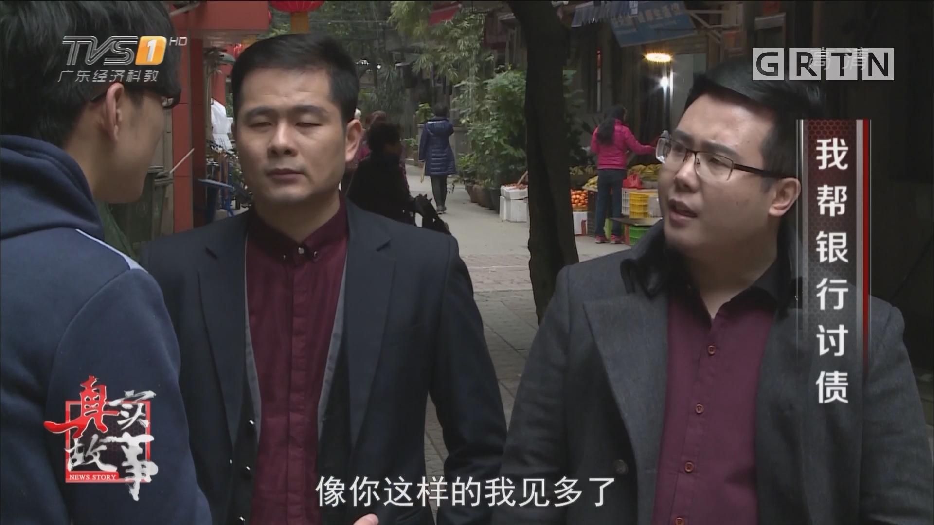 [HD][2018-05-01]真实故事:我帮银行讨债