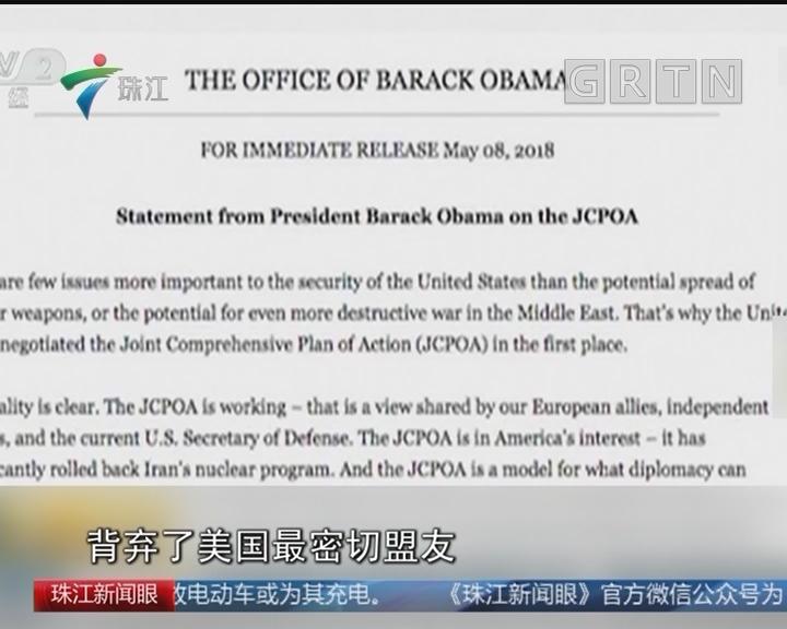 美国退出伊核协议 重启全面制裁