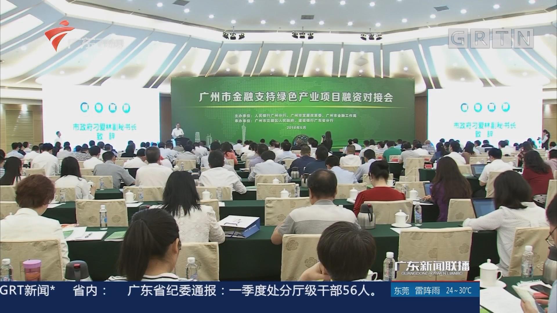 广东:新兴金融业态快速发展 金融业竞争力明显提升