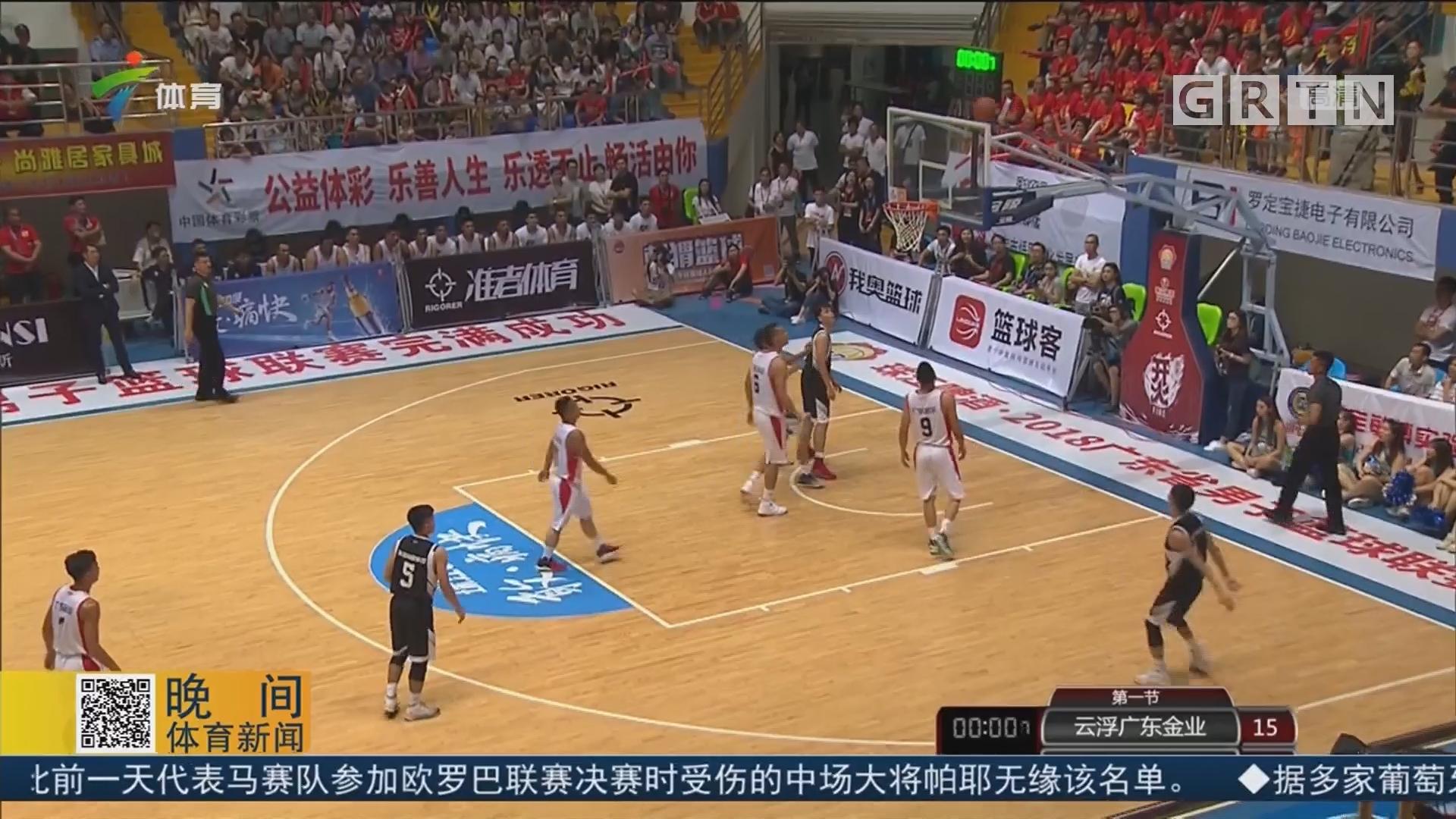2018广东省男子篮球联赛拉开战幕