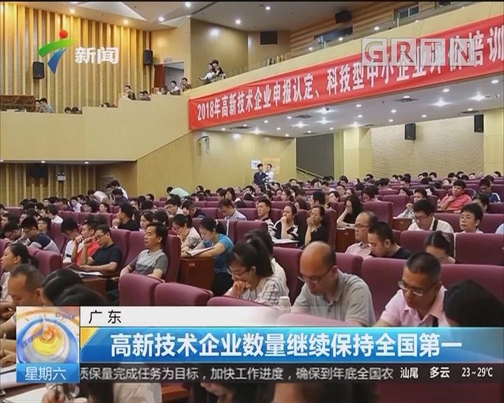 广东:高新技术企业数量继续保持全国第一