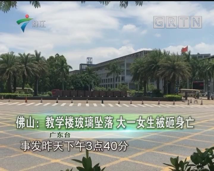 佛山:教学楼玻璃坠落 大一女生被砸身亡