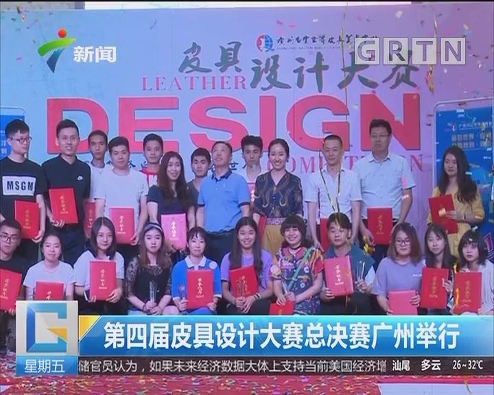 第四届皮具设计大赛总决赛广州举行