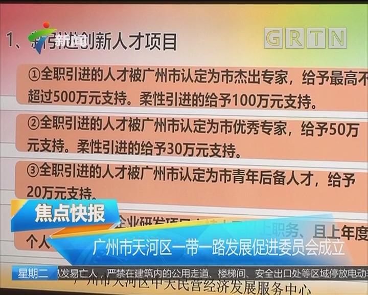 广州市天河区一带一路发展促进委员会成立