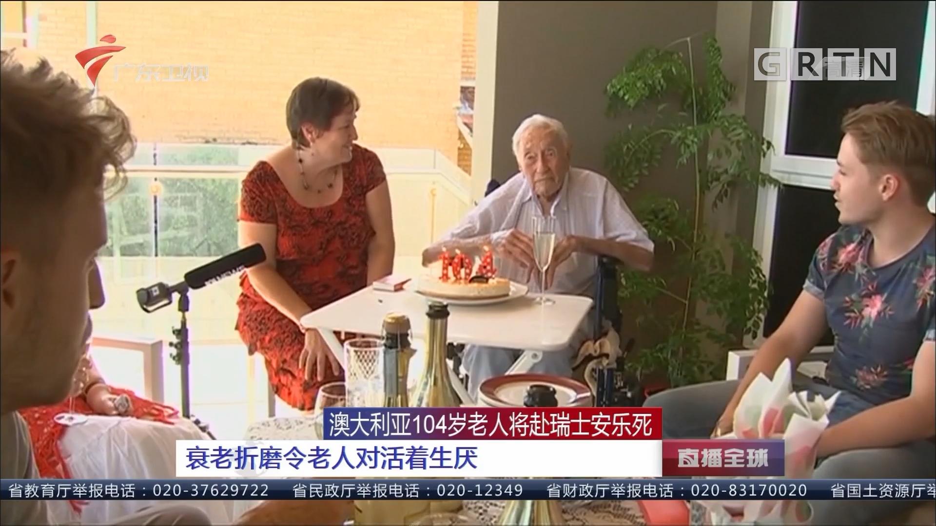 澳大利亚104岁老人将赴瑞士安乐死 衰老折磨令老人对活着生厌