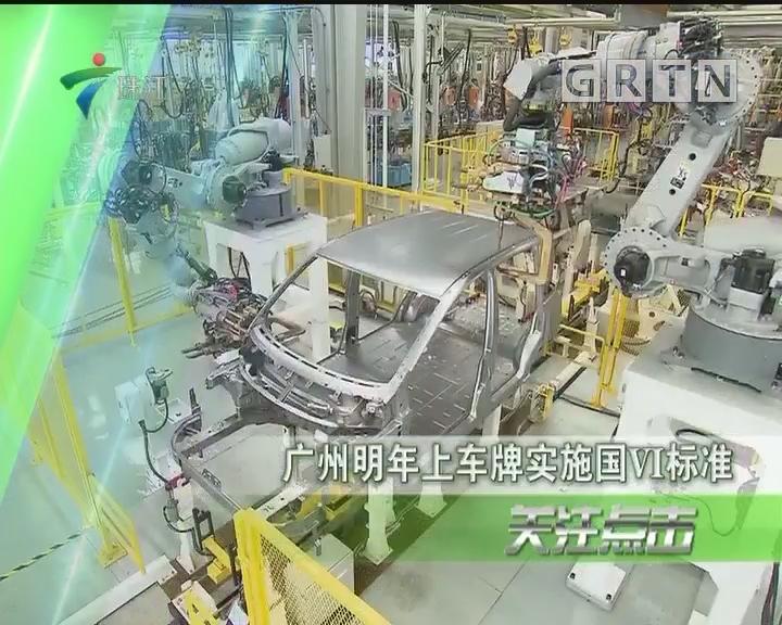 广州明年上车牌实施国VI标准