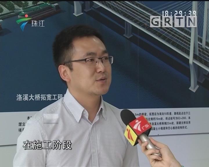 广州洛溪大桥拓宽工程动工 两侧各建一座新桥