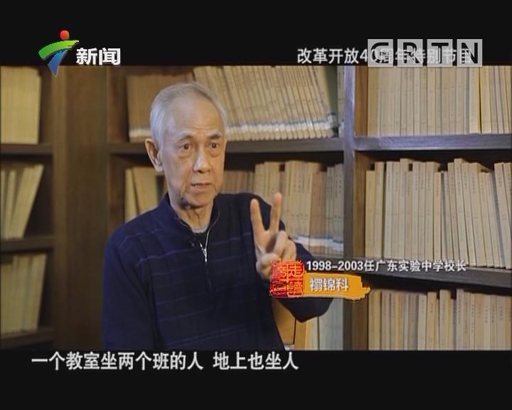 [2018-05-27]走读广东:省实记忆