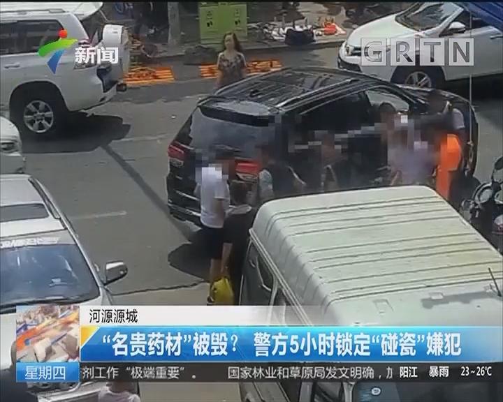 """河源源城:""""名贵药材""""被毁?警方5小时锁定""""碰瓷""""嫌犯"""