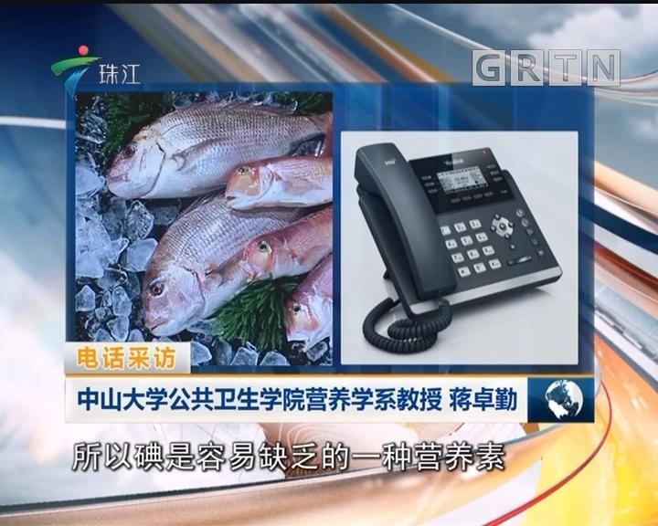中国首个补碘指南出炉