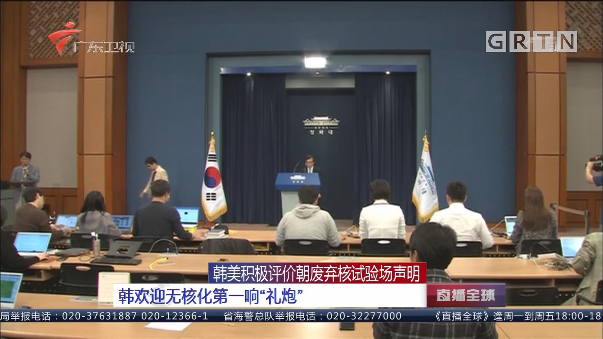 """韩美积极评价朝废弃核试验场声明:韩欢迎无核化第一响""""礼炮"""""""