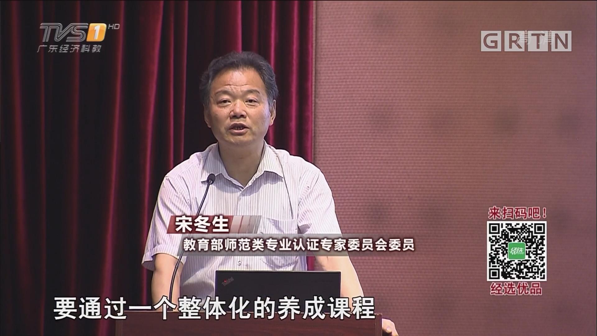 广东:11所高校成国家级教师 教育创新实验区