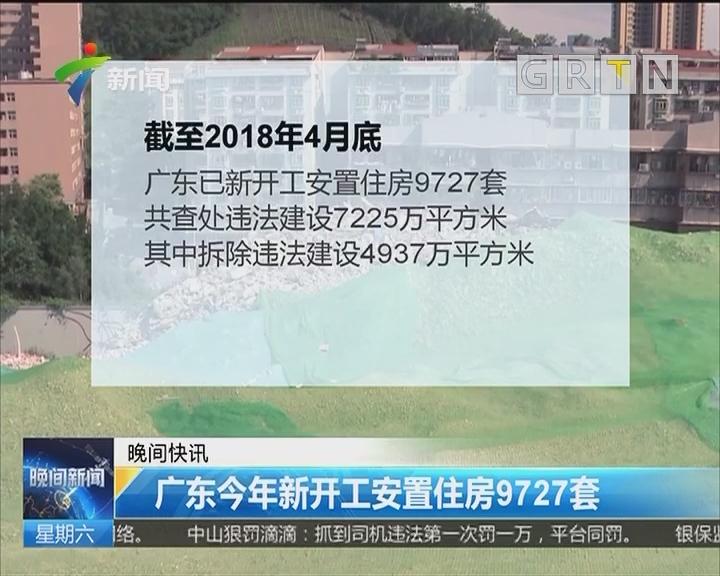 广东今年新开工安置住房9727套