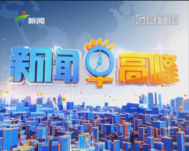 [2018-05-10]新闻早高峰:华南理工大学广州国际校区高端人才座谈会在广州举行 李希出席会议