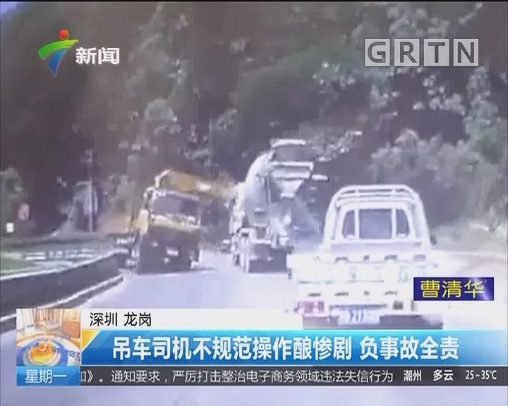 深圳 龙岗:吊车吊钩刮倒行人掀翻大车 致一死一伤
