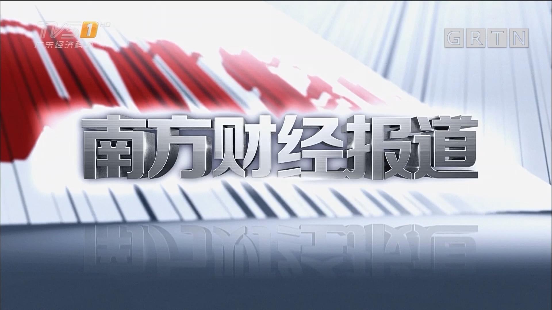 [HD][2018-05-15]南方财经报道:都是干货!广州市国土委 住建委发布工作计划