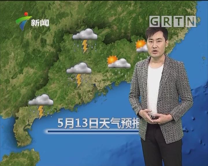 20180513天气预报