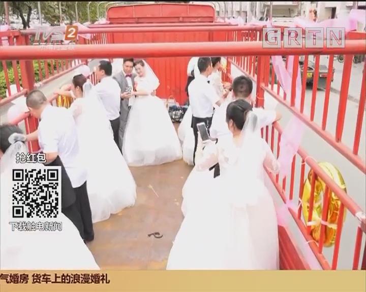 广州白云:敞篷婚车霸气婚房 货车上的浪漫婚礼