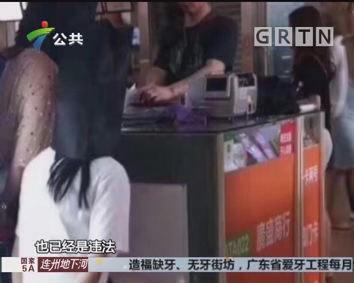 """珠海:警方雷霆出击 扫荡""""换钱""""商行"""