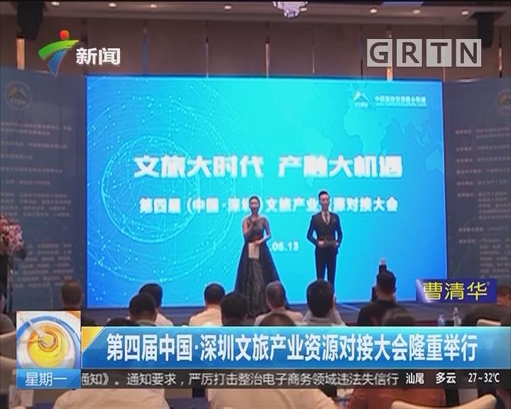第四届中国·深圳文旅产业资源对接大会隆重举行