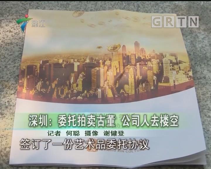 深圳:委托拍卖古董 公司人去楼空