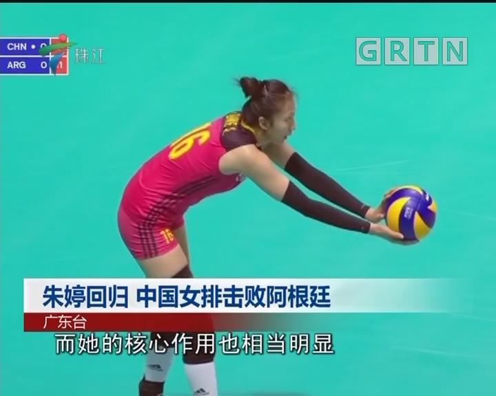 朱婷回归 中国女排击败阿根廷