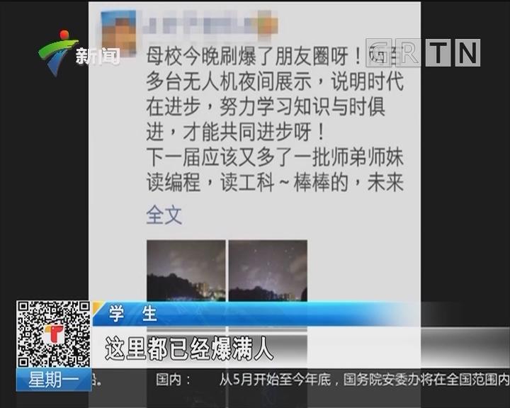 """中山:无人机表演""""黑科技""""震撼全城"""