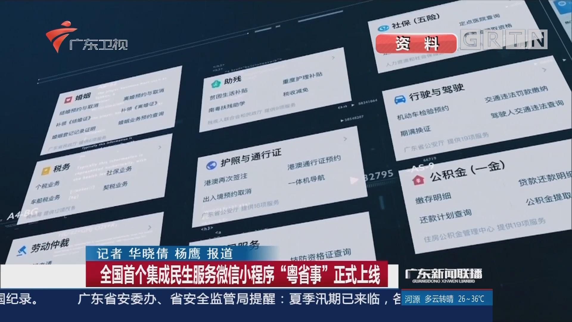 """全国首个集成民生服务微信小程序""""粤省事""""正式上线"""