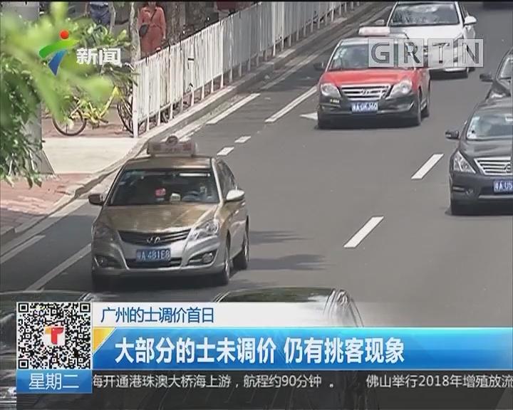 广州的士调价首日:大部分的士未调价 仍有挑客现象