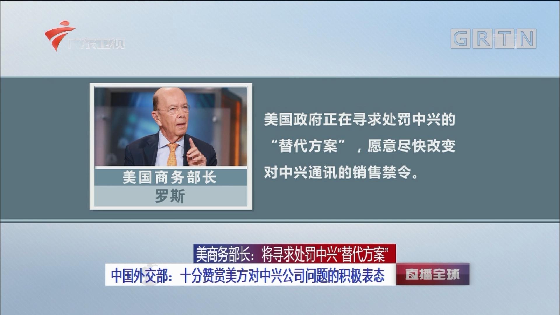 """美商务部长:将寻求处罚中兴""""替代方案"""" 中国外交部:十分赞赏美方对中兴公司问题的积极表态"""